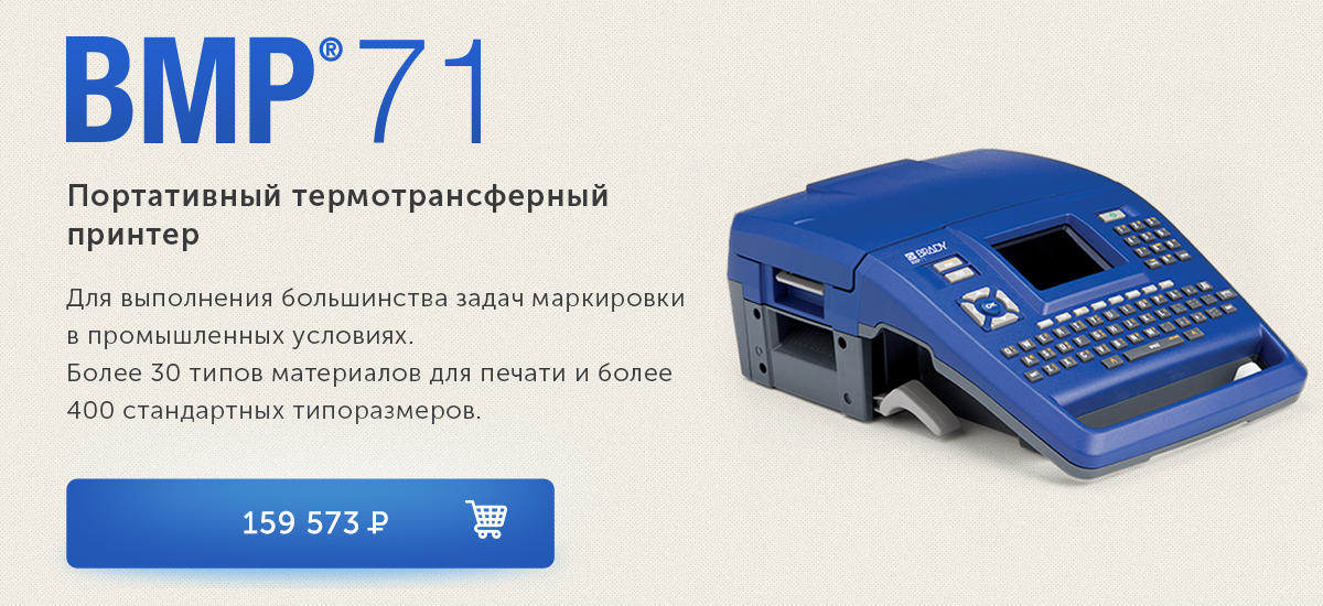 BMP71-Banner-1