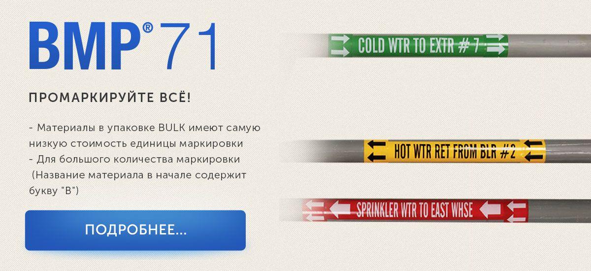 BMP71-Banner-2
