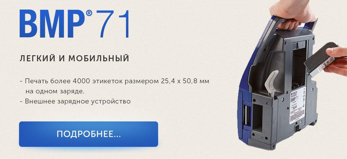 BMP71-Banner-4