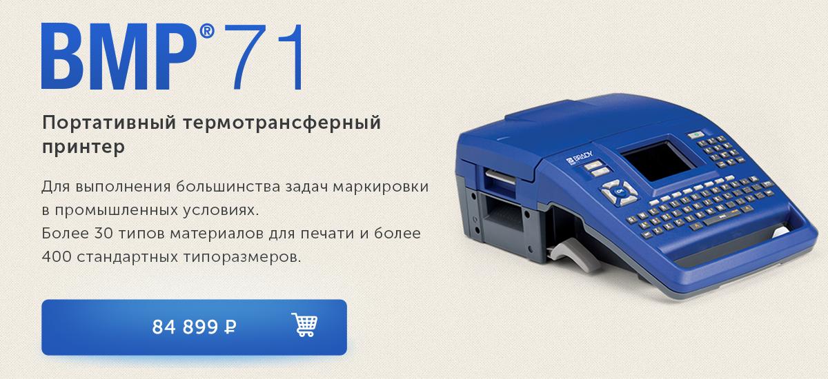 BMP71-Banner
